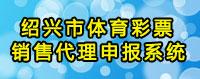 乐天堂fun88app市体育彩票销售代理申报
