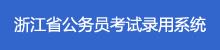 浙江省公务员考试录用系统