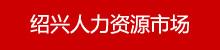 亚博网络娱乐网页版人力资源市场