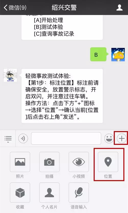 绍兴车辆违章查询_绍兴微信处理交通事故流程 - w0575.cn便民信息服务页面